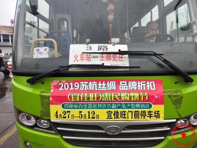 涿州市新利网址公交车车头广告