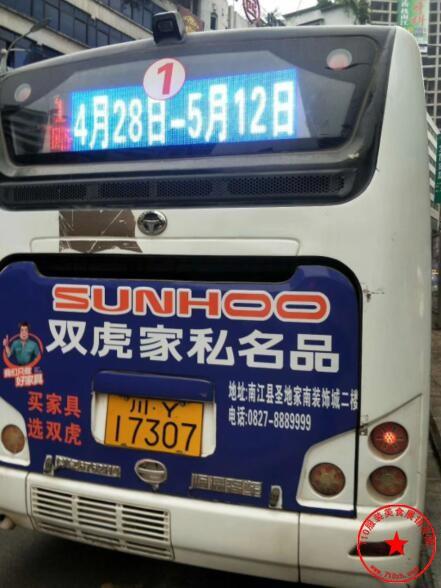 公交车液晶广告