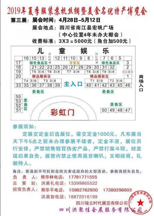 南江县宏帆广场展位图
