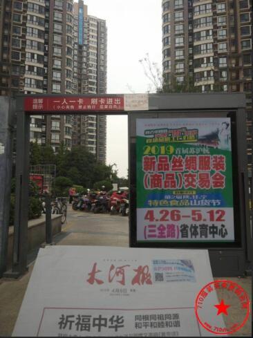 小区路牌广告
