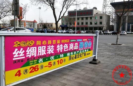 同心县文化广场新利网址路牌广告