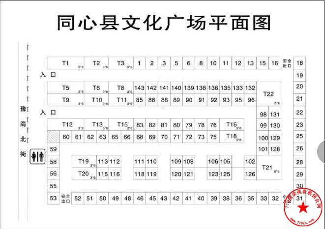 同心县文化广场展位图