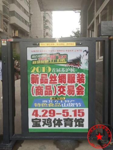 小区道闸广告