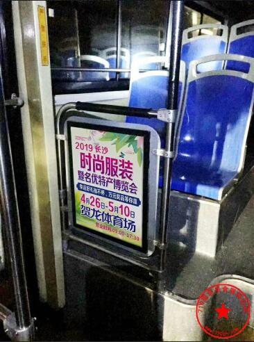 公交车内挂板广告