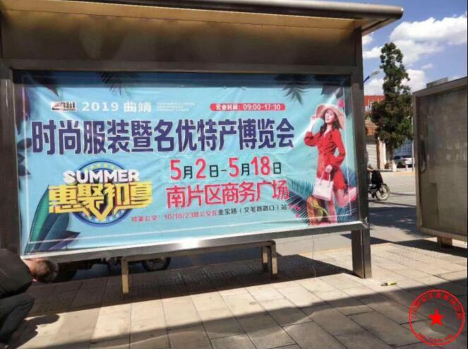 曲靖南片区商务广场bwin足球APP下载站台广告
