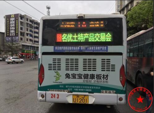 公交车LED广告