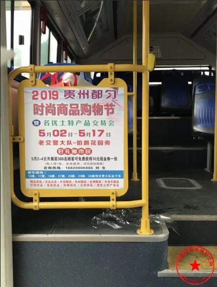 公交车车板广告