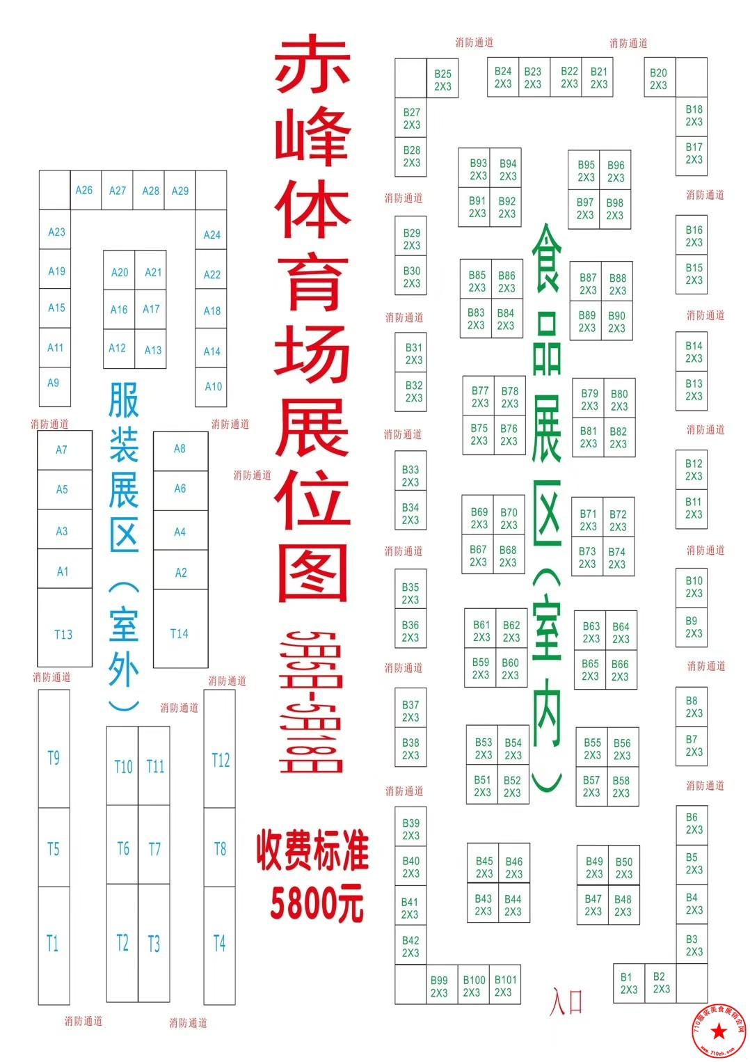 赤峰市体育馆展位图