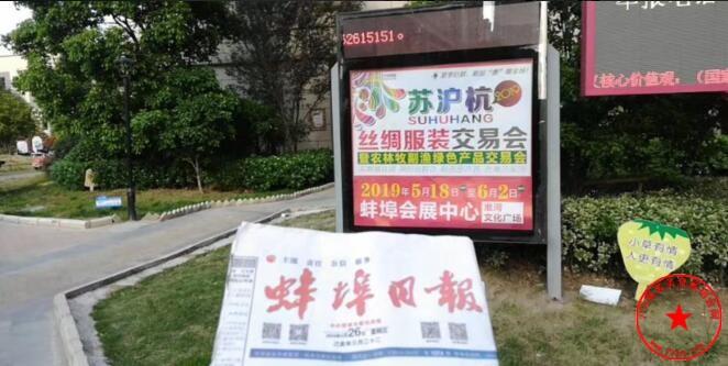 社区广告牌