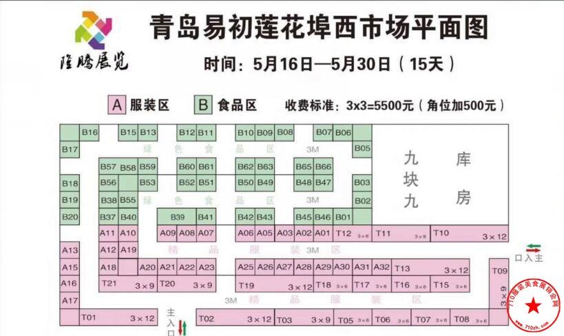 青岛埠西市场betway官网登录展位图