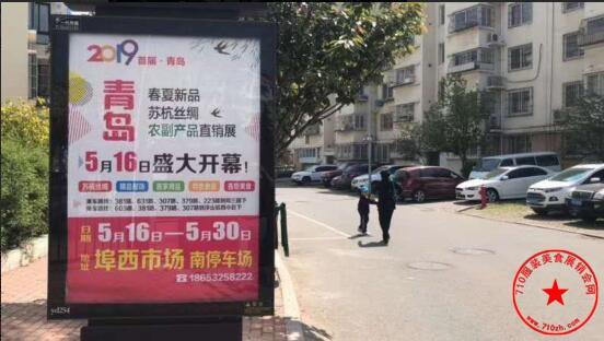 青岛埠西市场betway官网登录站牌广告