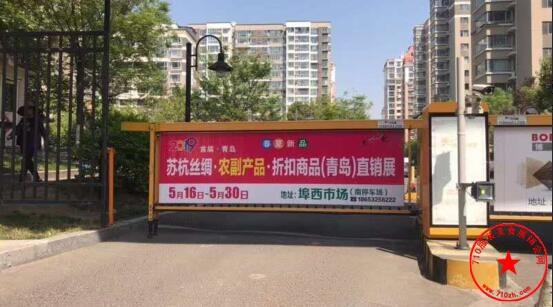 青岛埠西市场betway官网登录道闸广告