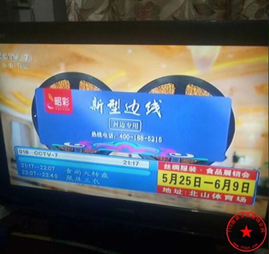 牡丹江北山公园bwin足球APP下载电视广告