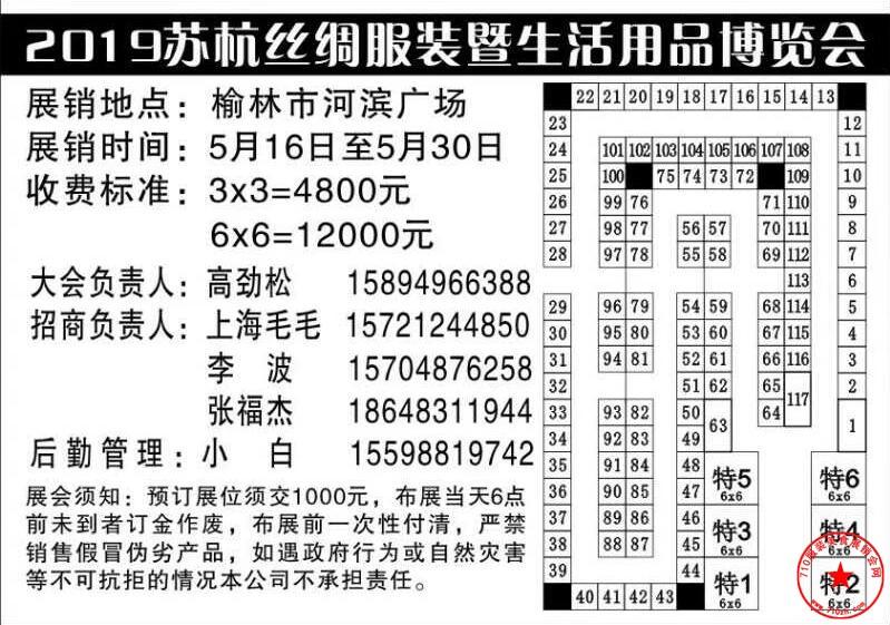 榆林市河滨广场新利网址展位图