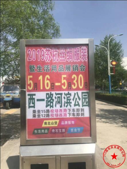 榆林市河滨广场新利网址站牌广告
