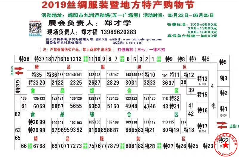 绵阳市九州运动场新利网址展位图