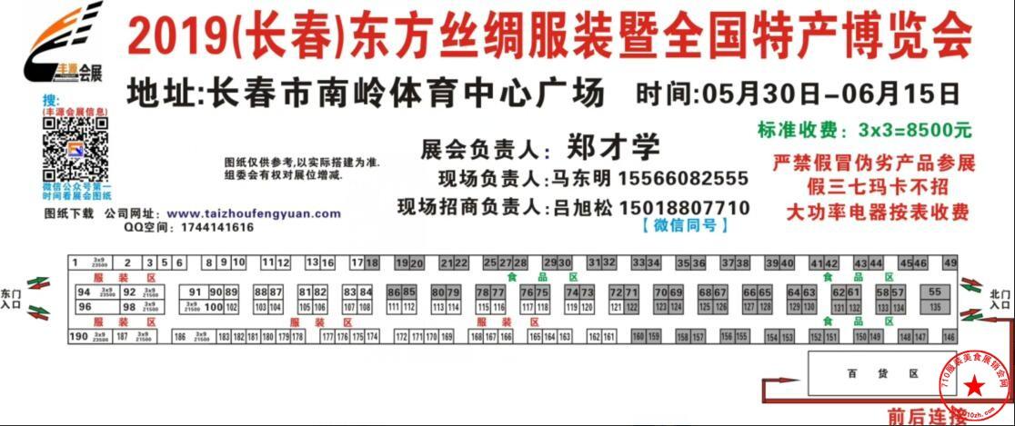 长春市南岭体育中心广场BOB体育官网APP展位图