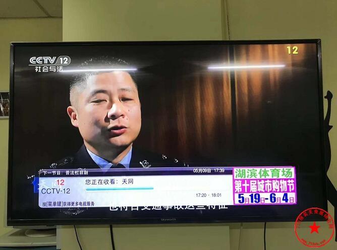 电视字幕广告