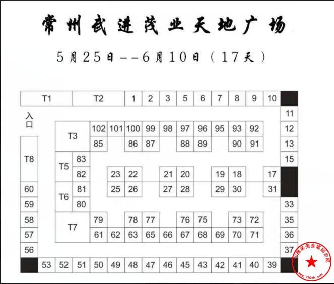 武进区茂业天地广场新利网址展位图