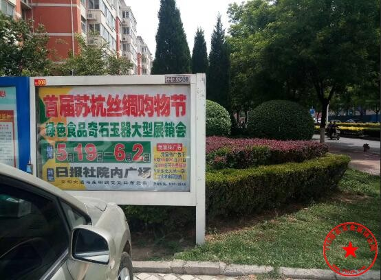 社区站牌广告