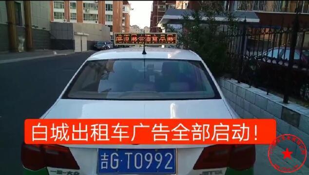出租车广告