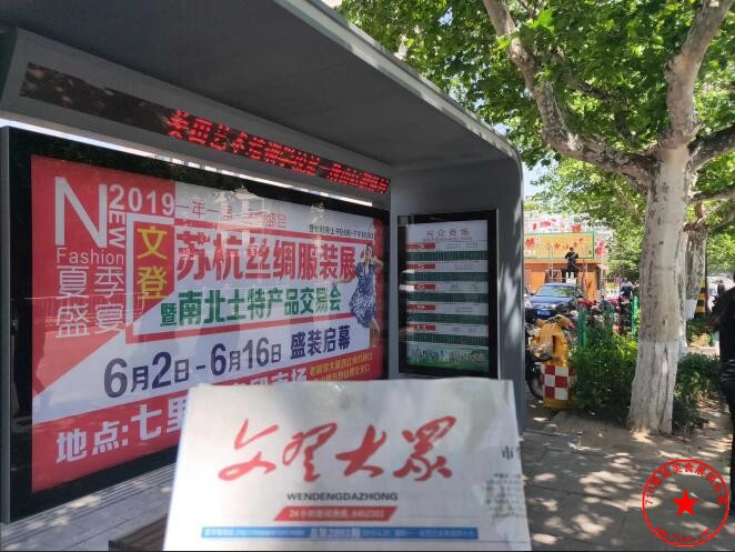 公交车站台广告