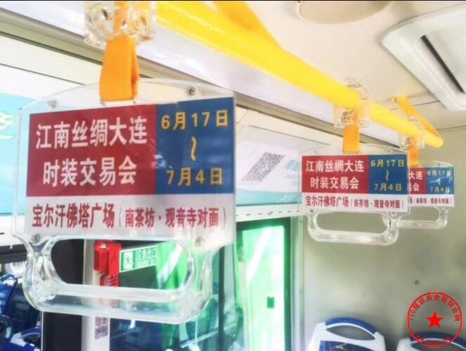 公交车拉手牌广告