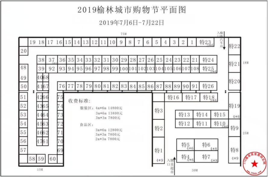榆林市榆阳区夫子庙南门广场展位图