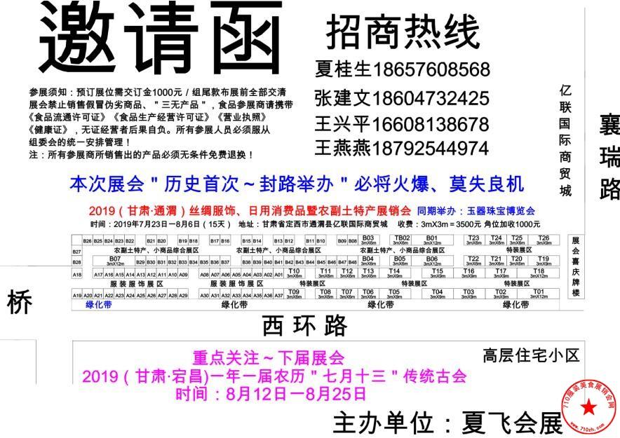 通渭县忆联国际商贸城展位图