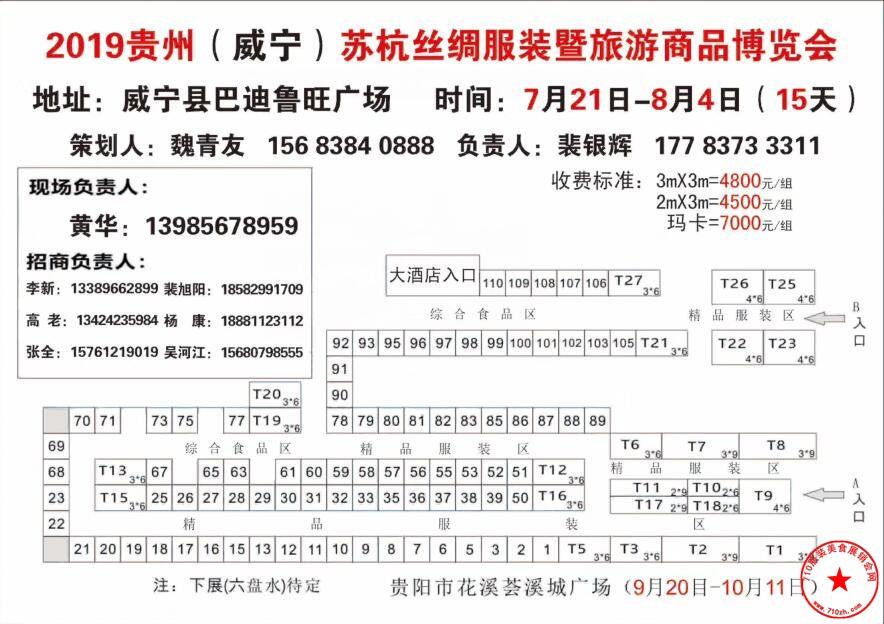威宁县巴迪鲁旺广场展位图
