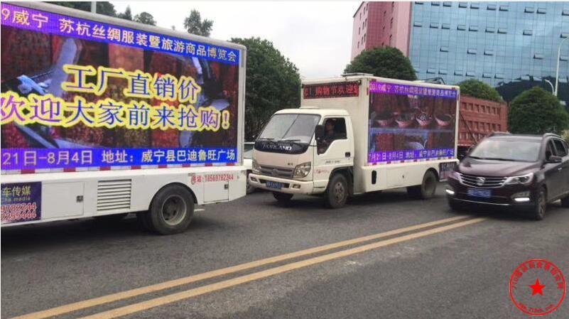 威宁县巴迪鲁旺广场bwin足球APP下载视频车广告