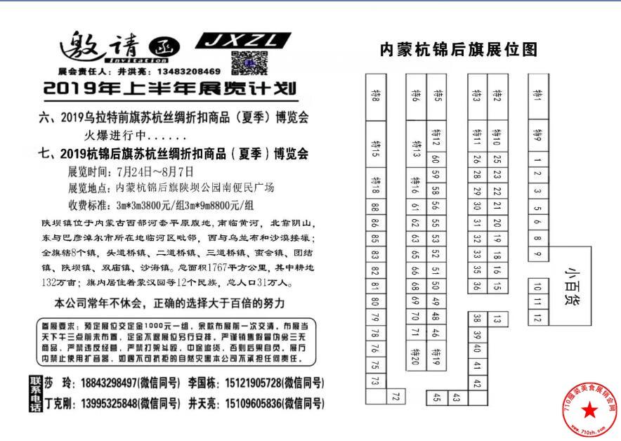 2019杭锦后旗丝绸服装特色商品新利网址展位图
