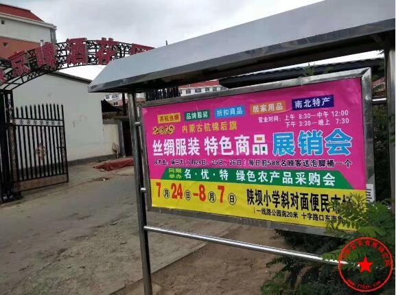 2019杭锦后旗丝绸服装特色商品新利网址站台广告