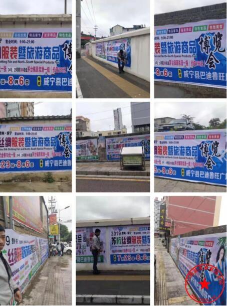 威宁县巴迪鲁旺广场bwin足球APP下载海报