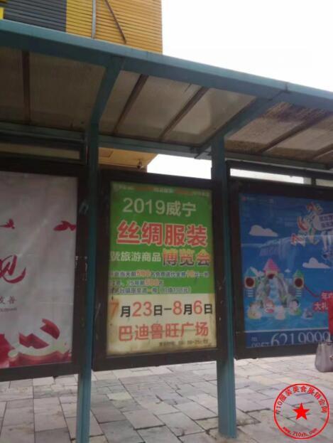 威宁县巴迪鲁旺广场bwin足球APP下载公交车站台