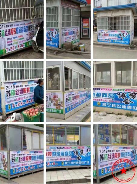 威宁县巴迪鲁旺广场新利网址海报