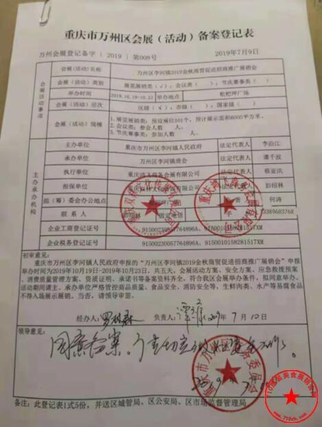 必威体育app官网下载批文