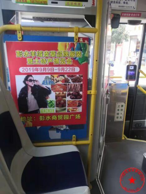 公交车展位图