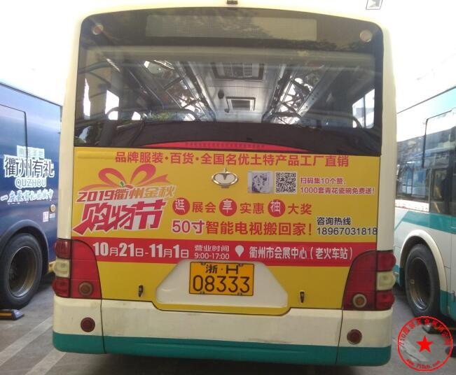 公交车车贴