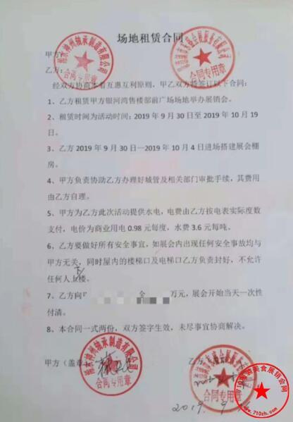 黄冈浠水银河湾广场协议书