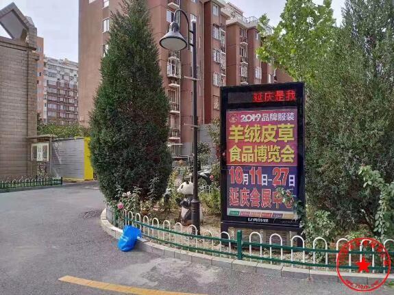 北京延庆国际会展中心展会路牌广告