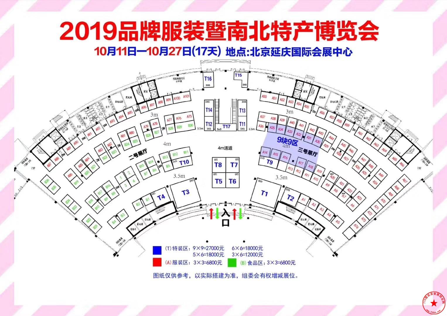 北京延庆国际会展中心展位图