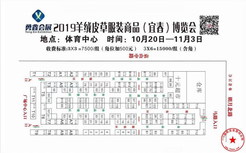 宜春市体育中心(十运会广场)展位图