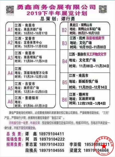 勇鑫会展有限公司下半年计划表