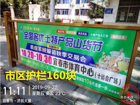 宜春市体育中心(十运会广场)护栏