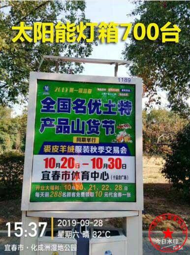 宜春市体育中心(十运会广场)展会太阳能灯箱