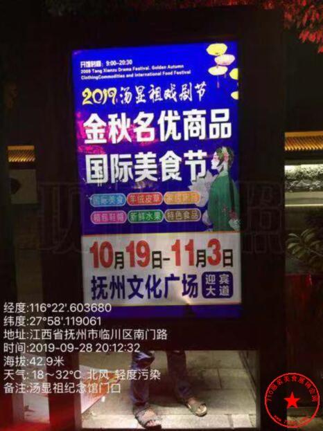 2019汤显祖戏剧节暨金秋名优商品国际美食节路牌广告