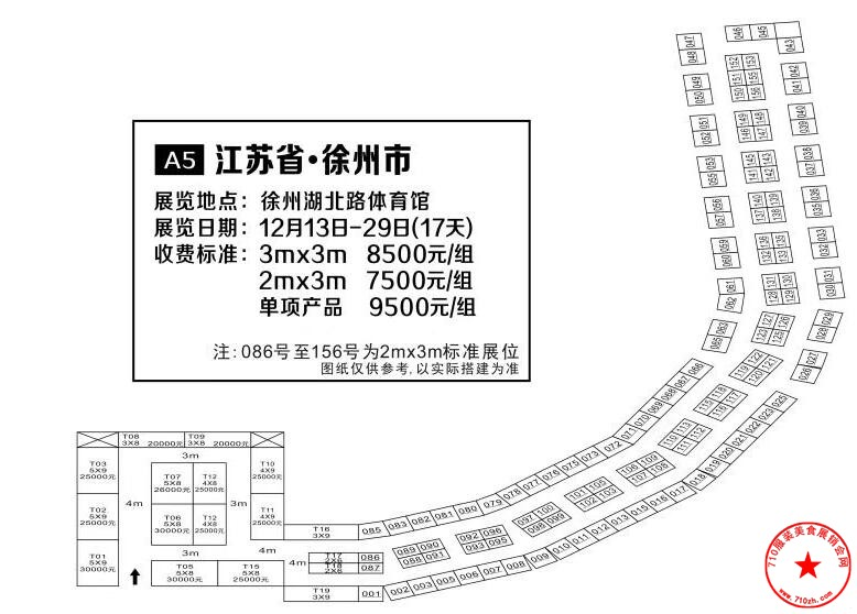徐州湖北路体育馆展会展位图