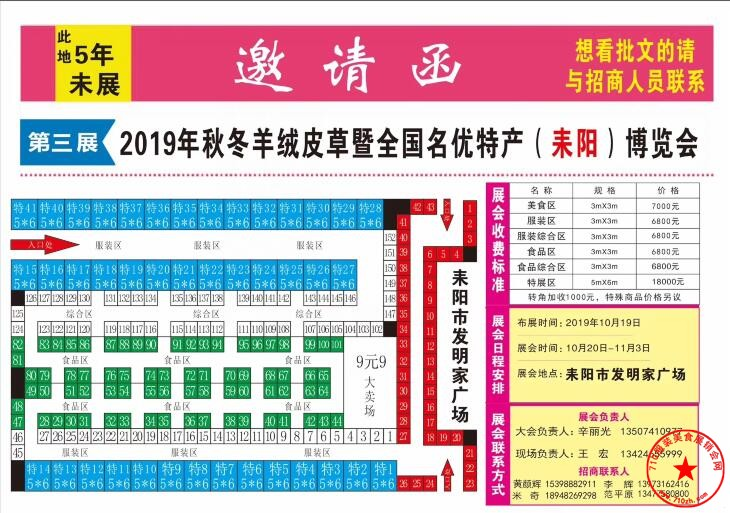 2019秋冬羊绒皮草暨全国名优特产(耒阳)博览会展位图