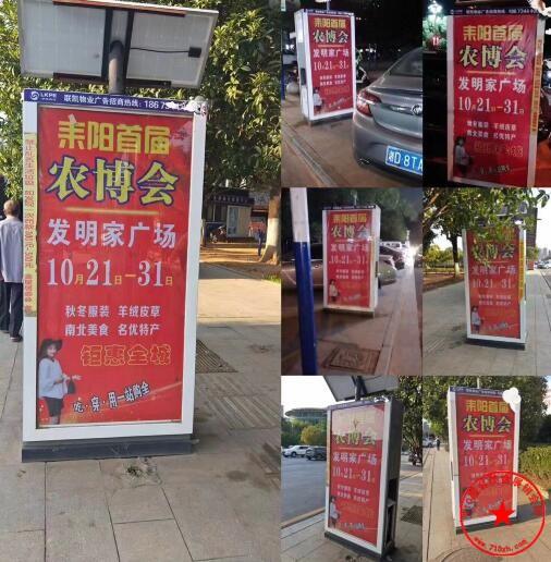 2019秋冬羊绒皮草暨全国名优特产(耒阳)博览会站牌广告
